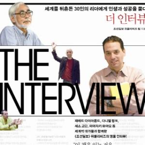[리딩트리 독서경영] 세계를 뒤흔든 30인의 리더. 『더 인터뷰(The Interview)』