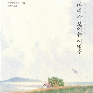 [오늘의 책 3] 인생 한켠에 남은 아련한 기억의 소환 『바다가 보이는 이발소』