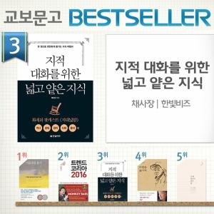 <11월 3주> 『지적 대화를 위한 넓고 얕은 지식』시리즈 상승세