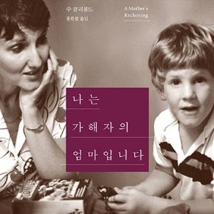언론이 주목한 새로 나온 책 ㅡ 7월 3주 『나는 가해자의 엄마입니다』외