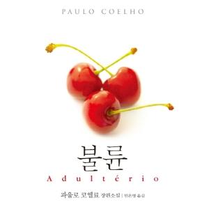 <8월 1주> 파울로 코엘료의 신작 『불륜』 종합 3위 진입