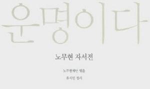 노무현 전 대통령 자서전 『운명이다』 종합 1위 – 5월 1주 교보문고 베스트셀러