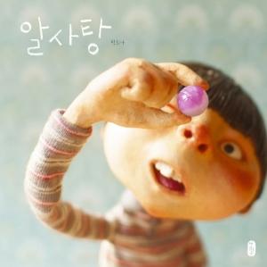 [오늘의 책] 3월 5주  백희나 작가의 착한 마법『알사탕』 외