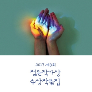 [박혜진의 한낮의 독서] 한국 문학이 대세