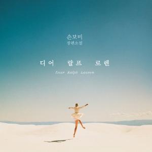 [오늘의 책 3] 젊은 작가 손보미의 친밀하고 따뜻한 소설『디어 랄프 로렌』