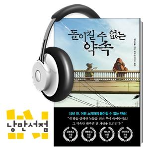 156. 역주행 베스트셀러 - 야쿠마루 가쿠, 『돌이킬 수 없는 약속』