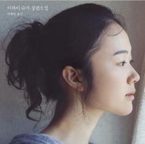 '러브레터' 이와이 슌지 감독, <립반윙클의 신부>로 돌아오다