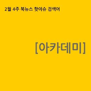 [2월 4주 북뉴스 핫이슈 검색어] 아카데미