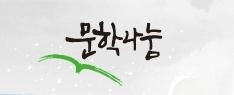 문학나눔, 2010년 1/4분기 우수문학도서 선정결과 발표