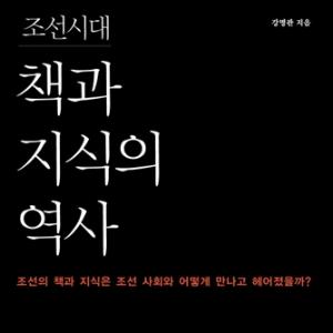 조선 시대는 왜 '책'을 대중화하지 못했을까? 『조선시대 책과 지식의 역사』