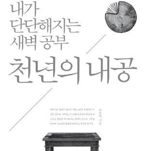 [오늘의 책] 8월 3주 ㅡ『천년의 내공』외