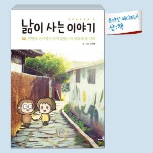 [11월 2주 산ː책] 낢이 사는 이야기