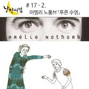 # 17-2 아멜리 노통브『푸른 수염』- 집주인과 그 집에 세 든 젊은 여자