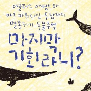 은하수를 여행하는 히치하이커의 멸종위기 동물 추적기 『마지막 기회라니』