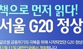 2010 'G20 서울 정상회의'에 대처하는 우리의 자세
