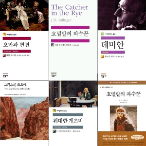 대한민국 독자들이 가장 사랑한 고전문학은?