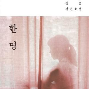 [오늘의 책] 8월 2주 ㅡ 『한 명』외