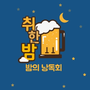 문학과 음악 그리고 술이 어우러진 밤의 낭독회 '취한 밤' 열려