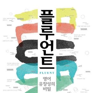 [베스트셀러 IN&OUT] 10월 3주ㅡ『플루언트』 외국어는 기술이 아니라 문화에 대한 이해