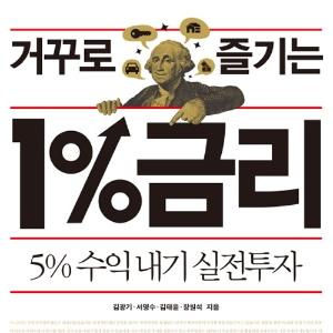 1% 금리 시대의 재테크는 달라야 한다 『거꾸로 즐기는 1% 금리』