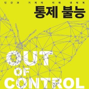 기자들이 뽑은 새로 나온 책 TOP3 ㅡ12월 3주 『통제 불능』외