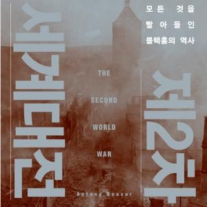 [언론이 주목한 책 3] 3월 2주『제2차 세계대전』외