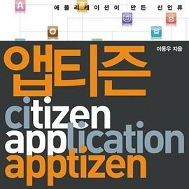 제3의 물결을 탄 신인류 _ 앱티즌 외