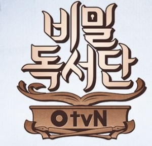 비밀독서단 5화 주제: <대학>