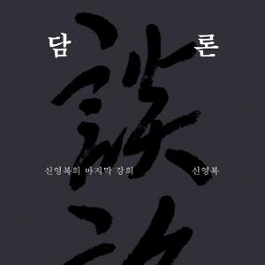 [뜨거운 등장] 4월 3주 - 신영복 선생님 마지막 강의『담론』