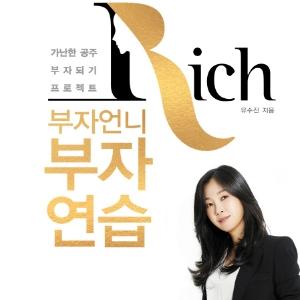 [지금 뜨는 책 3] 부자가 되기 위한 체질개선 프로젝트『부자언니 부자연습』