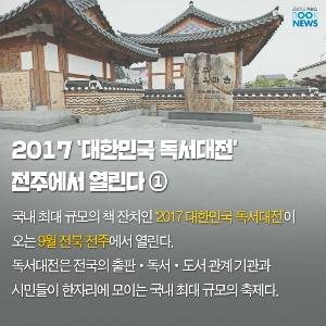 [4월 1주 출판계 브리핑] '대한민국 독서대전' 9월 전주서 열린다
