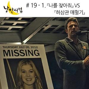 # 19-1 길리언 플린『나를 찾아줘』VS 위화『허삼관 매혈기』