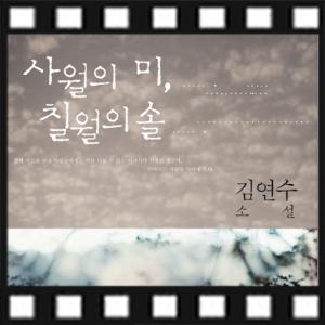 <11월 4주 베스트셀러> 김연수 신간 『사월의 미 칠월의 솔』종합 10위 진입