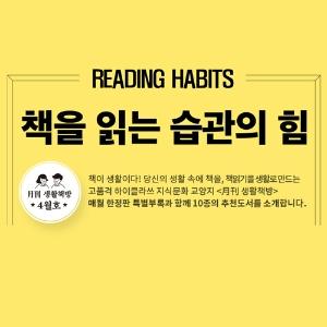 [생활책방 4월호] 책을 읽는 습관의 힘 (2)