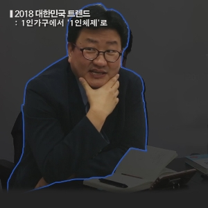책읽찌라, 2018 대한민국 트렌드 저자 인터뷰