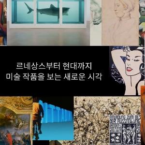 철학, 미술사를 가로지르다