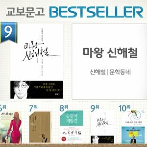 <12월 4주> 마왕이 남긴 유고집 『마왕 신해철』 종합 9위