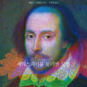 언론이 주목한 새로 나온 책 ㅡ 3월 3주 『셰익스피어를 둘러싼 모험』외