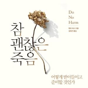 [오늘의책] 5월 1주 - 『참 괜찮은 죽음』외