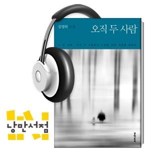 99회. 완벽한 회복이란 없다 - 김영하, 『오직 두 사람』