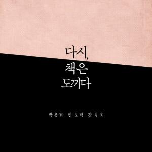 [베스트셀러 IN&OUT] 6월 2주 ㅡ 5년 만에 돌아온 박웅현 『다시, 책은 도끼다』