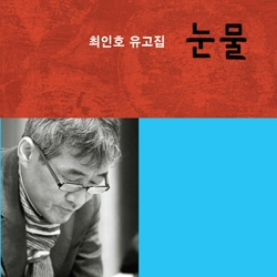 작가가 아닌 '인간 최인호'의 마지막 유고집 『눈물』