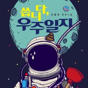 [베스트셀러 IN&OUT] 12월 3주ㅡ배우 신동욱의 소설『씁니다, 우주일지』