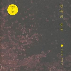 [오늘의 책] 3월 3주『엄마의 골목』 외