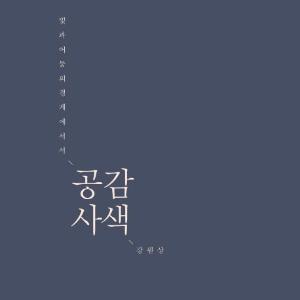 [지금 뜨는 책 3] 3월 3주『공감사색』외