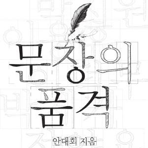 언론이 주목한 새로 나온 책 ㅡ 5월 4주  『문장의 품격』외