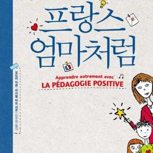 『프랑스 엄마처럼』 우아하고 긍정적이고 행복하게!