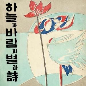 [베스트셀러 IN&OUT] 1월 4주 - 윤동주 시인 『하늘과 바람과 별과 시』초판본 돌풍