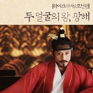 [라이크역사] 16. 두 얼굴의 왕, 광해