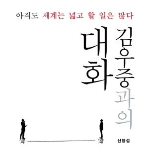 <8월 4주> 대우그룹의 진실을 밝힌다 『김우중과의 대화』 종합 9위 진입